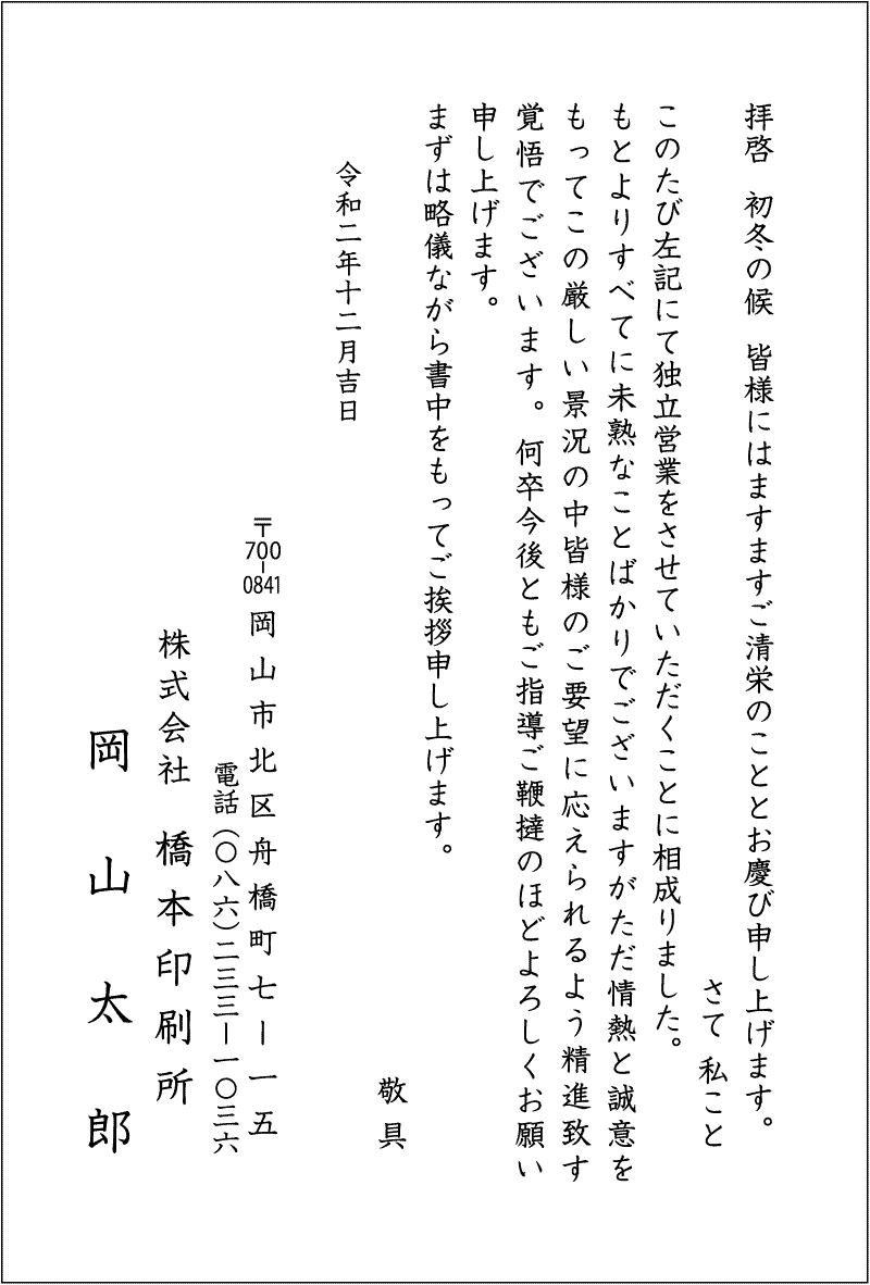 橋本印刷所 挨拶状 あいさつ文 退職挨拶状 文例
