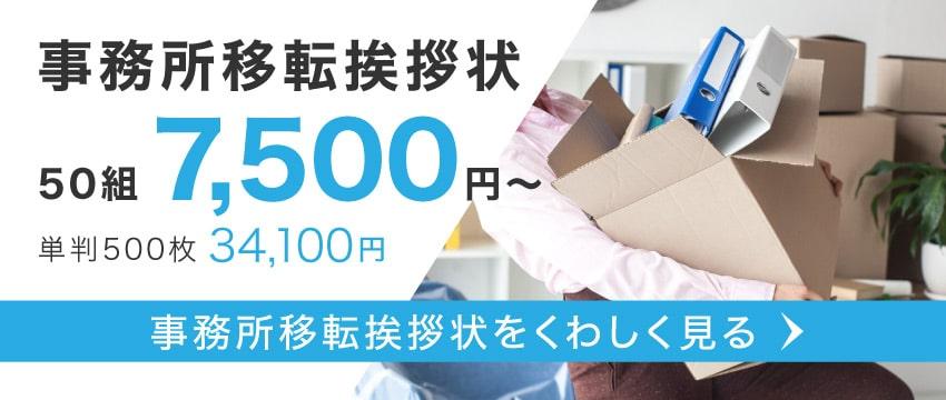 橋本印刷所 あいさつ文 挨拶状 文例 事務所移転