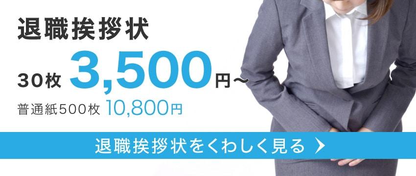 橋本印刷所 あいさつ文 挨拶状 文例 退職