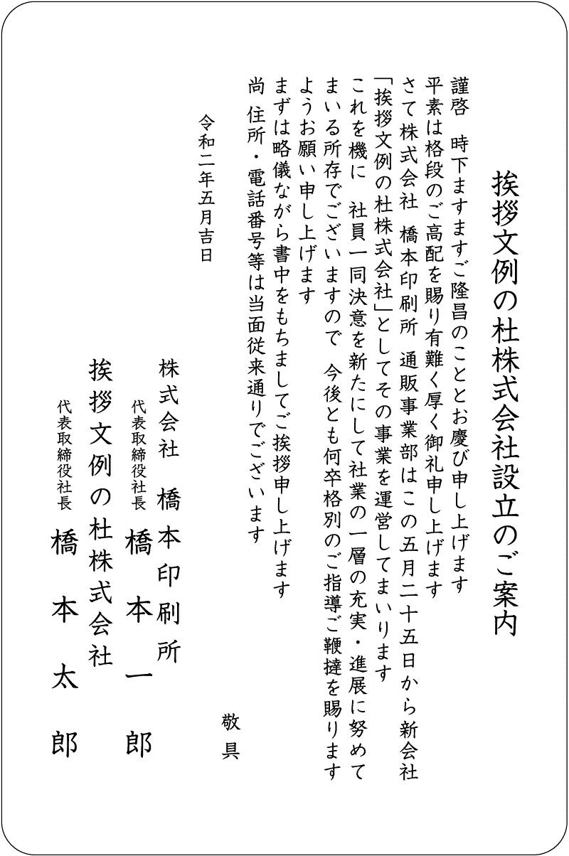法人様向け会社設立挨拶状01