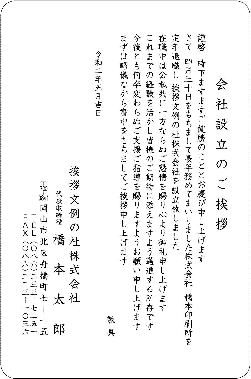 法人様向け会社設立挨拶状02