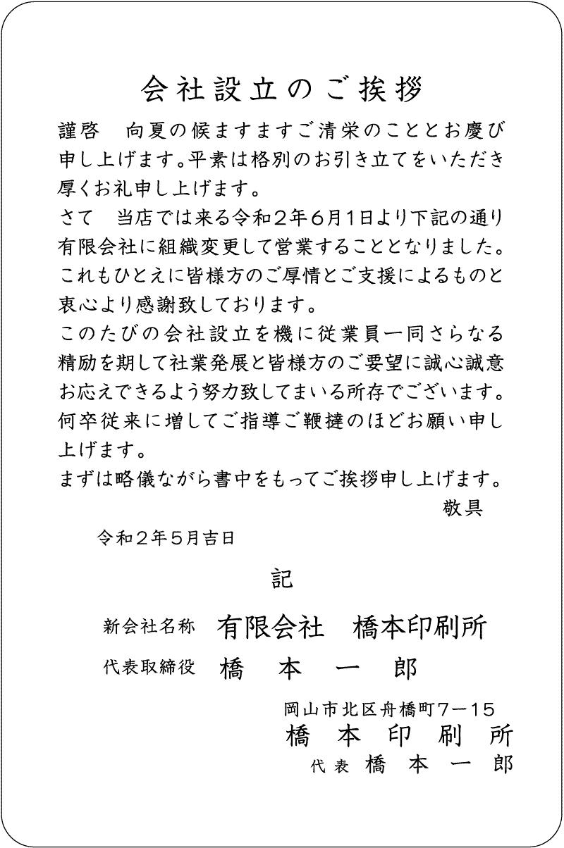法人様向け会社設立挨拶状03