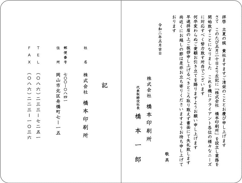 法人様向け会社設立挨拶状05