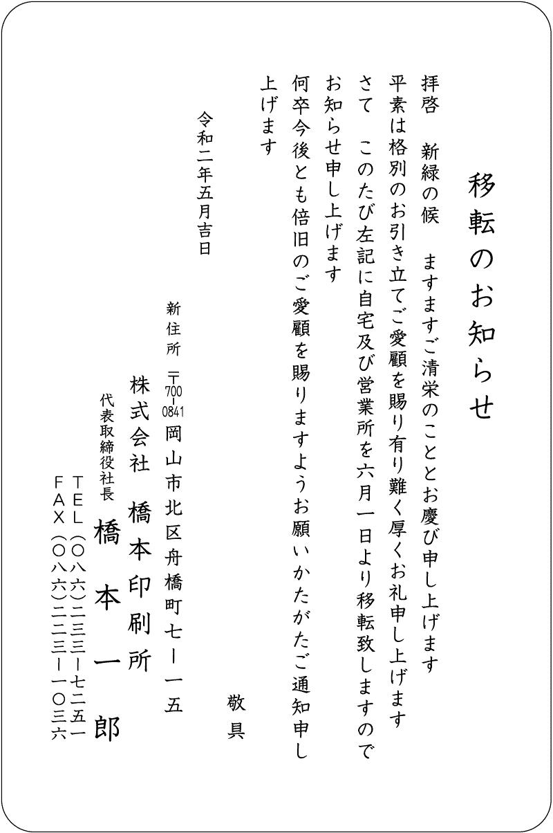橋本印刷所 挨拶状 あいさつ文 事務所移転 文例