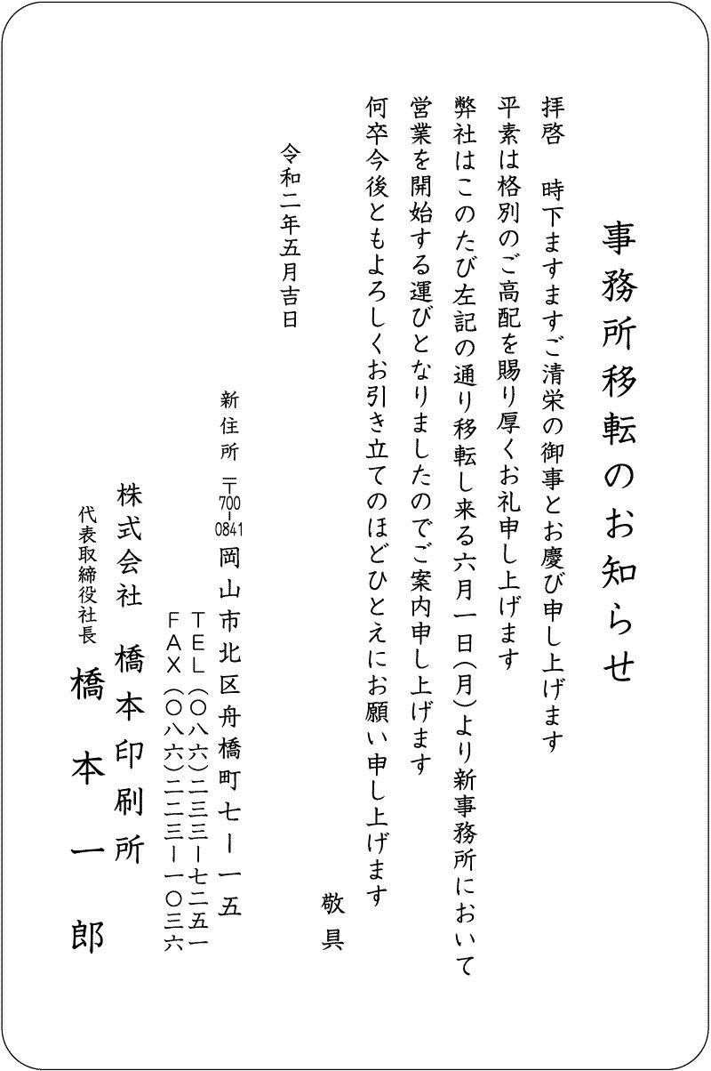 法人様向け事務所移転挨拶状02