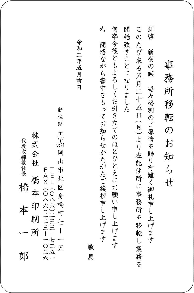 法人様向け事務所移転挨拶状03