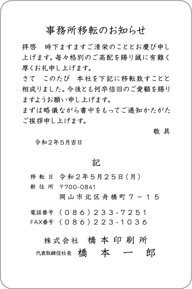 法人様向け事務所移転挨拶状04
