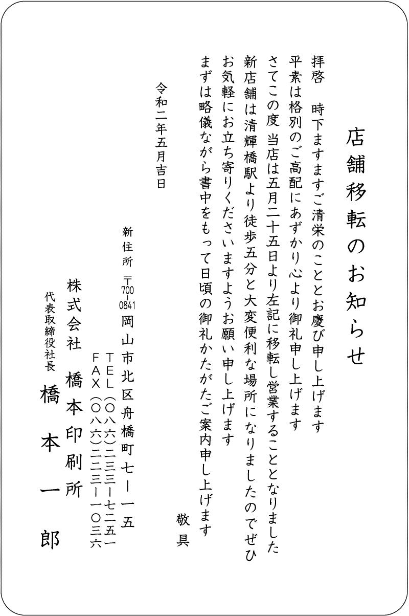 法人様向け事務所移転挨拶状05