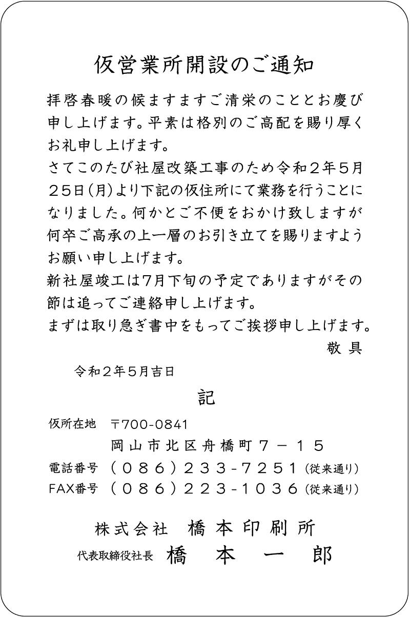 法人様向け事務所移転挨拶状06