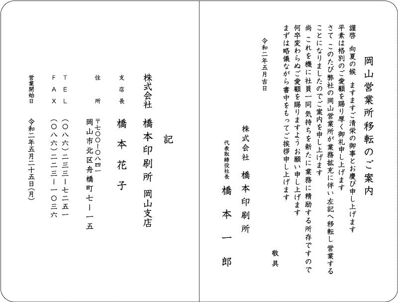 法人様向け事務所移転挨拶状07