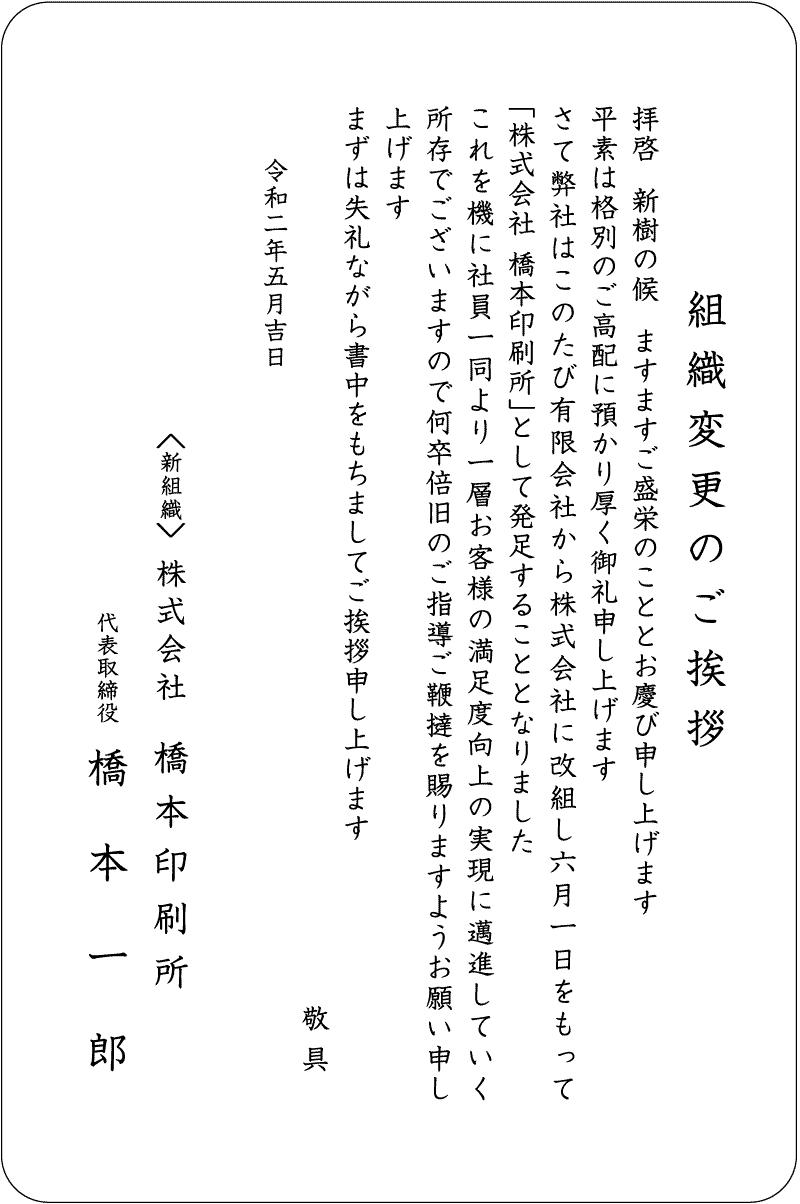 橋本印刷所 挨拶状 あいさつ文 社名変更 文例