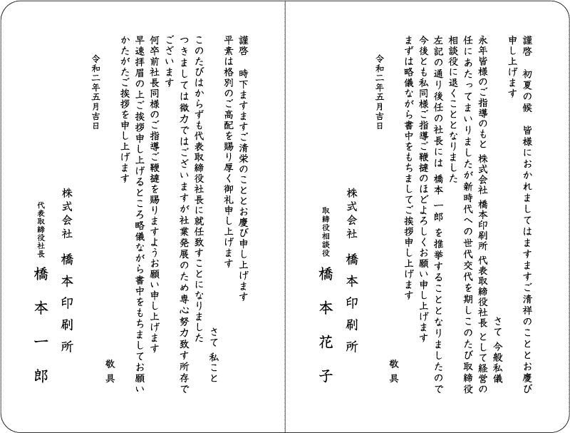 法人様向け社長交代挨拶状01