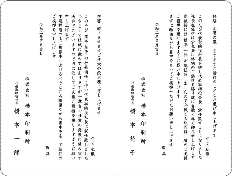 法人様向け社長交代挨拶状03
