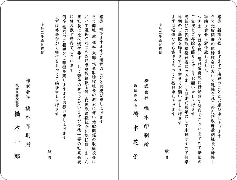法人様向け社長交代挨拶状04
