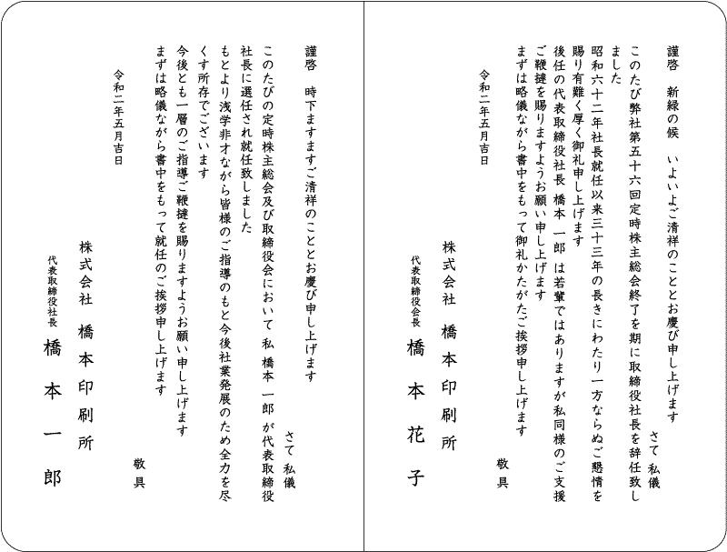 法人様向け社長交代挨拶状05