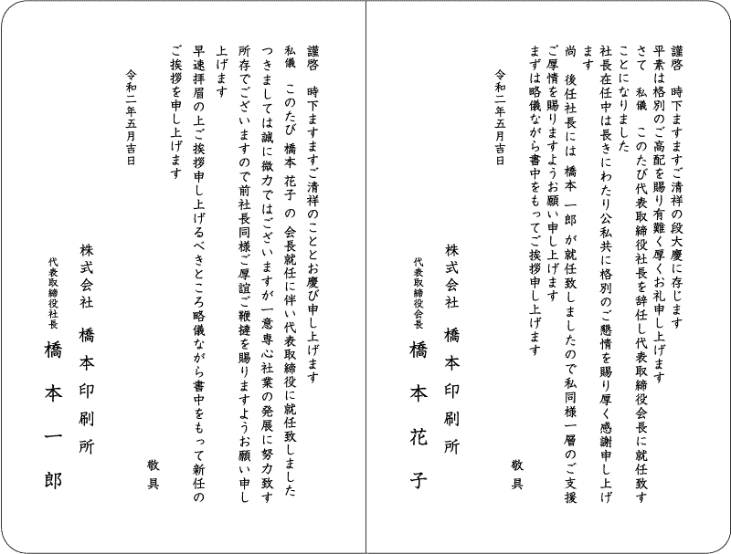法人様向け社長交代挨拶状06