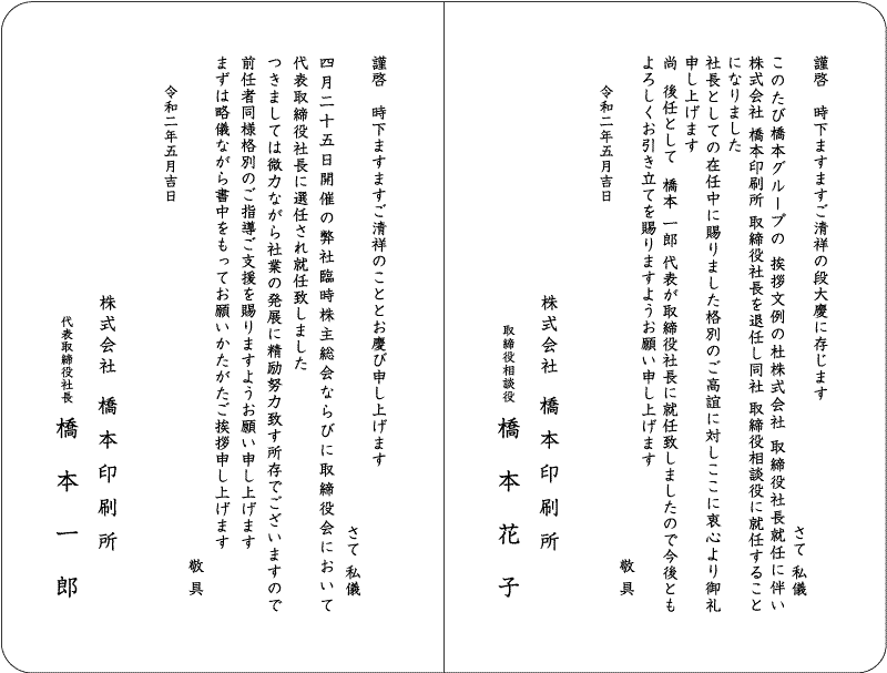 法人様向け社長交代挨拶状07