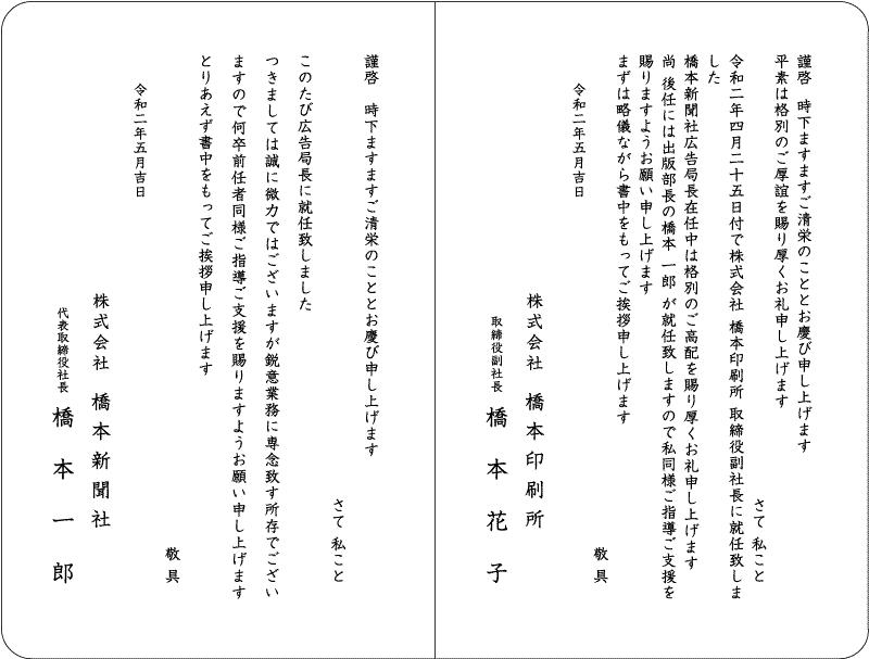 橋本印刷所 挨拶状 あいさつ文 社長交代 文例