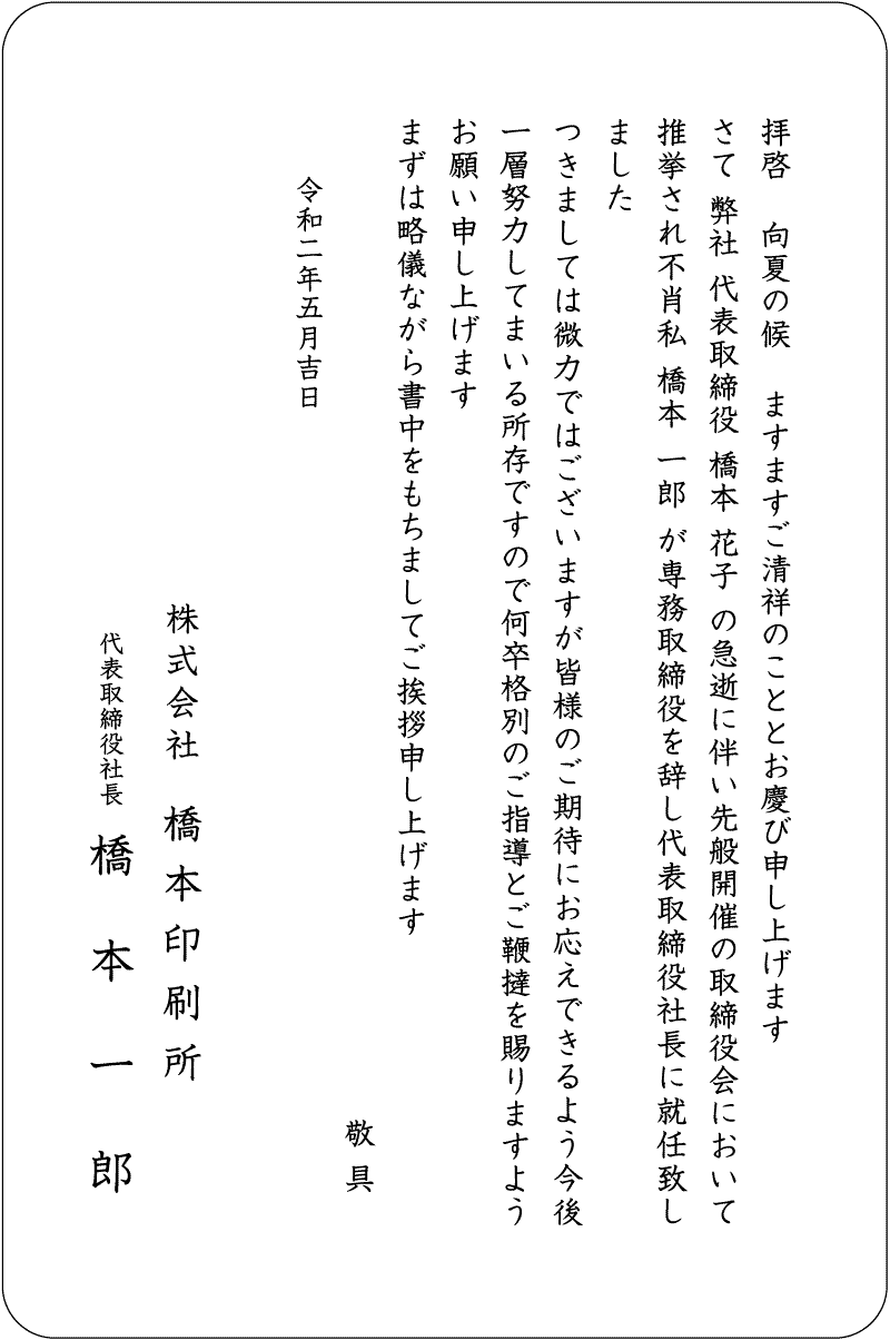 法人様向け社長交代挨拶状13