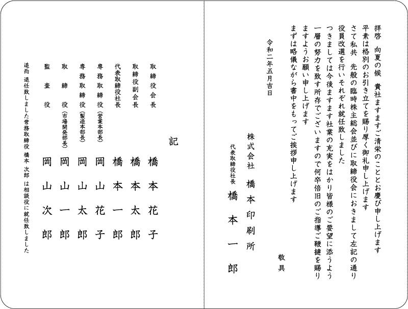 法人様向け役員改選挨拶状01