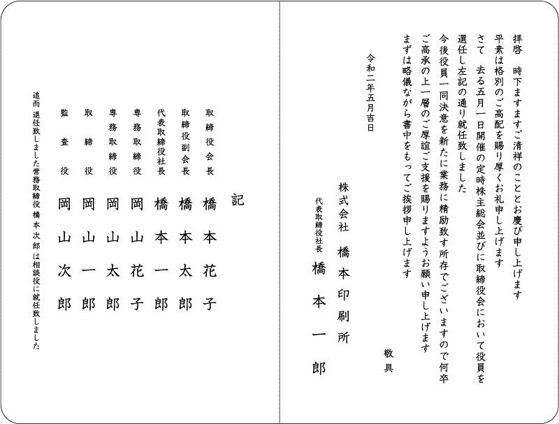法人様向け役員改選挨拶状02