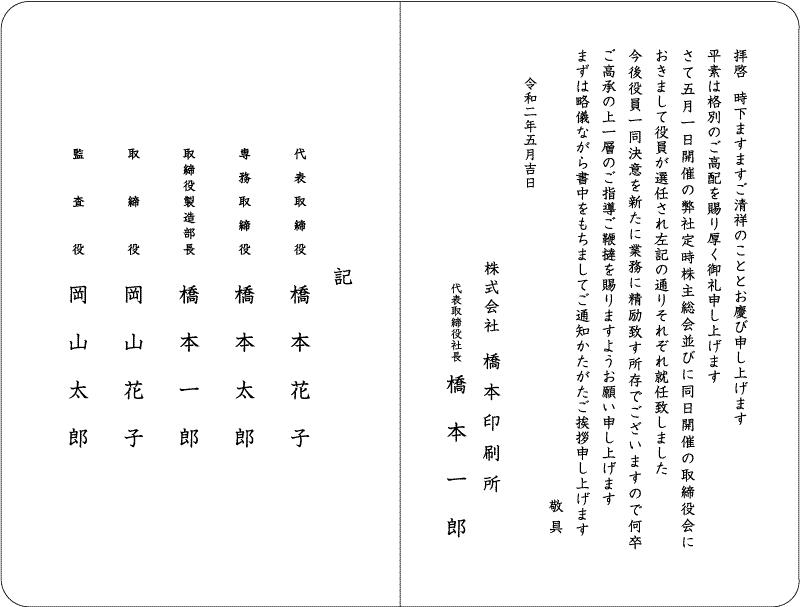 法人様向け役員改選挨拶状03