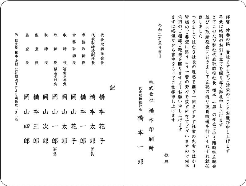 橋本印刷所 挨拶状 あいさつ文 役員改選 文例