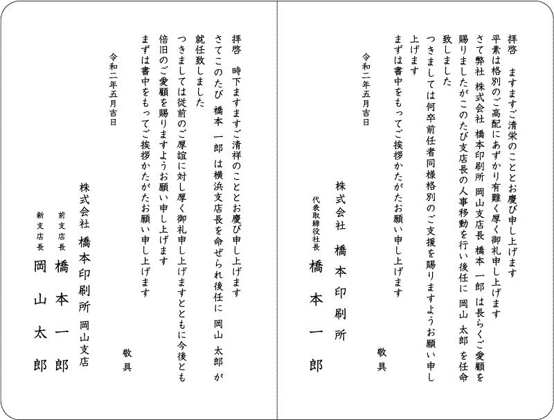 法人様向け支店長交代挨拶状02