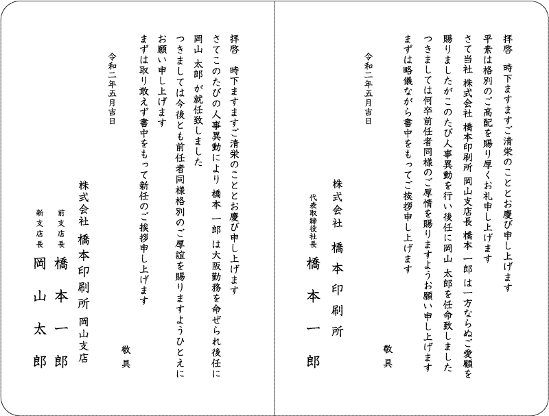 法人様向け支店長交代挨拶状03