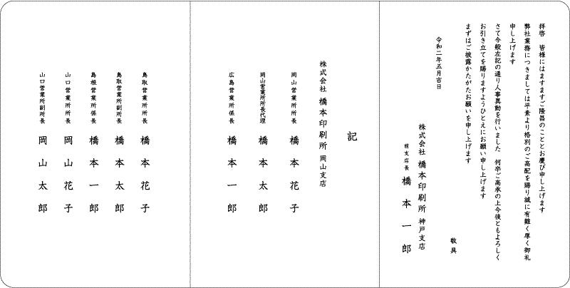 橋本印刷所 挨拶状 あいさつ文 支店長交代 文例