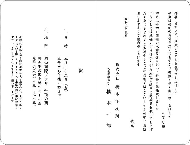 法人様向けイベント案内挨拶状01