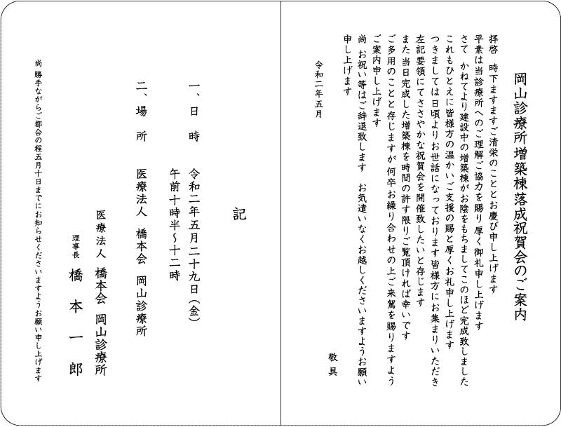 法人様向けイベント案内挨拶状02