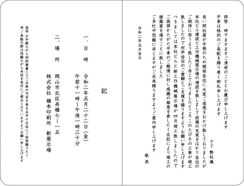 法人様向けイベント案内挨拶状03
