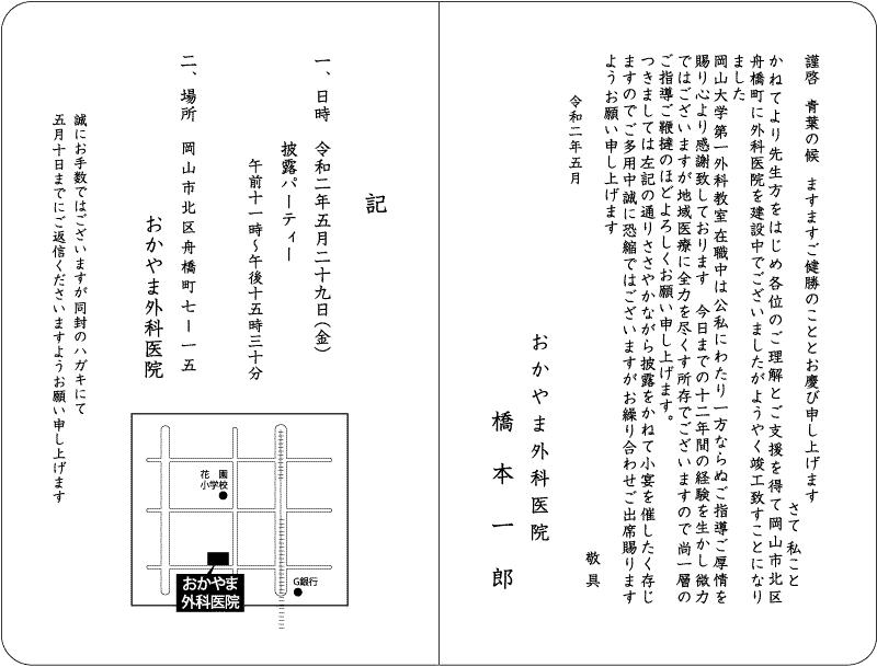 法人様向けイベント案内挨拶状04