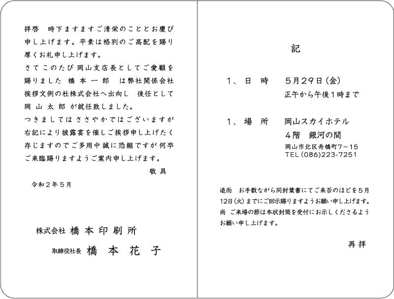 法人様向けイベント案内挨拶状06