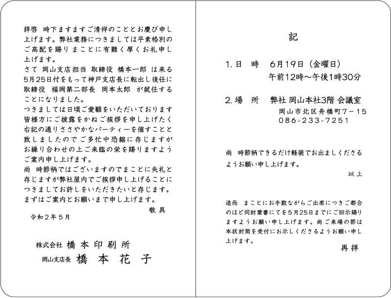 法人様向けイベント案内挨拶状07