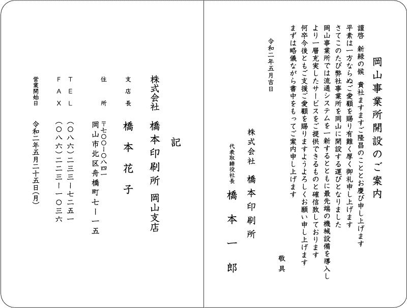橋本印刷所 挨拶状 支店等開設 文例
