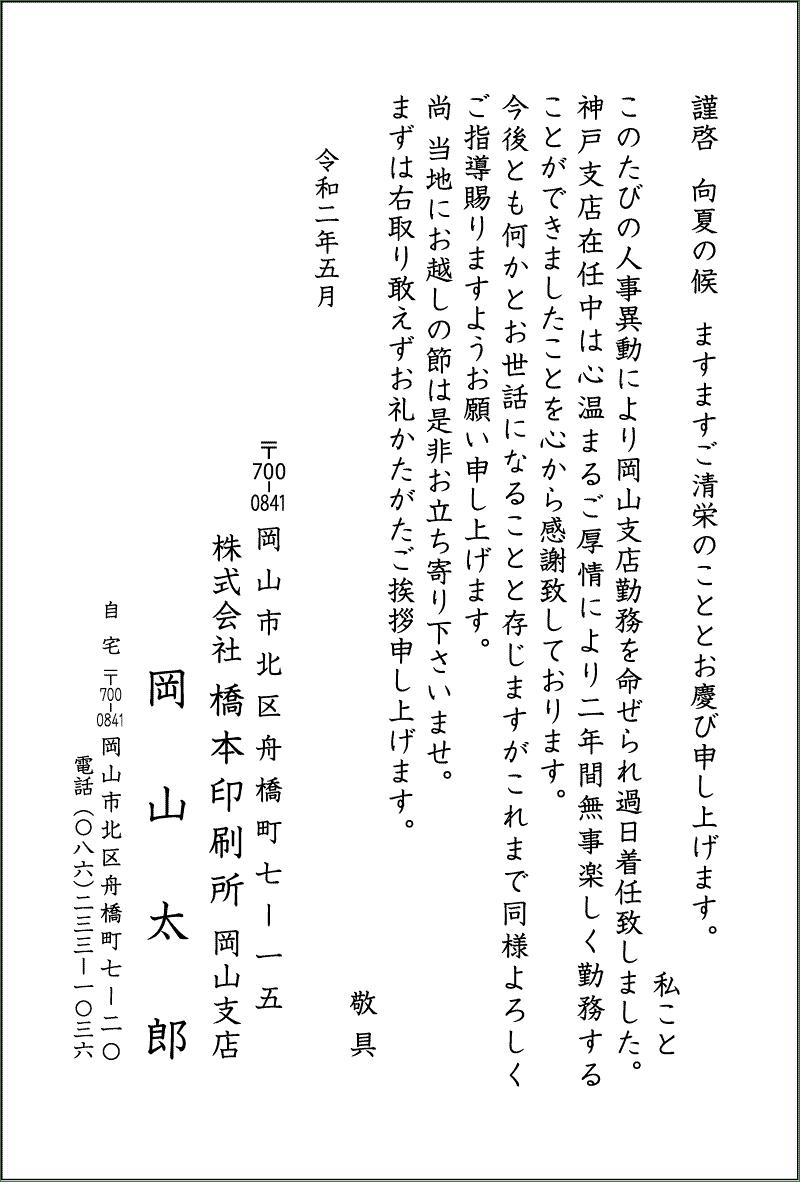 個人様向け転勤挨拶状04