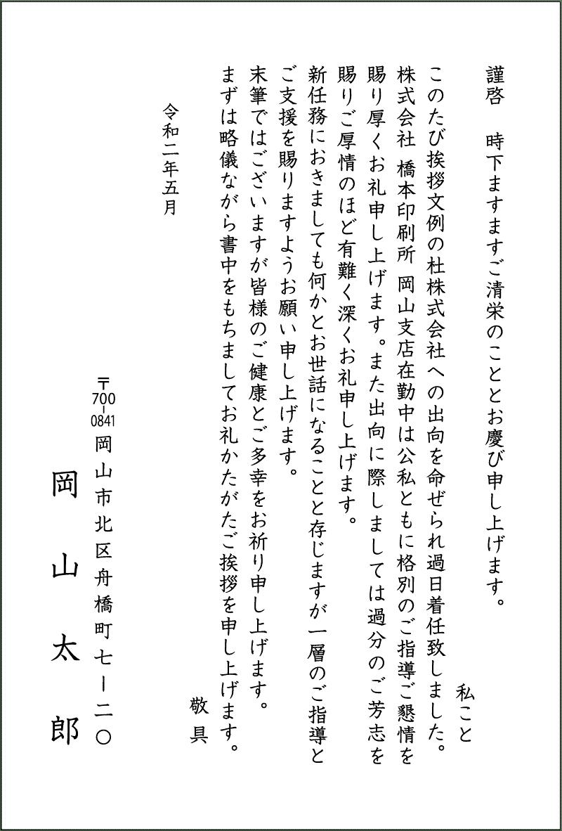 個人様向け転勤挨拶状06