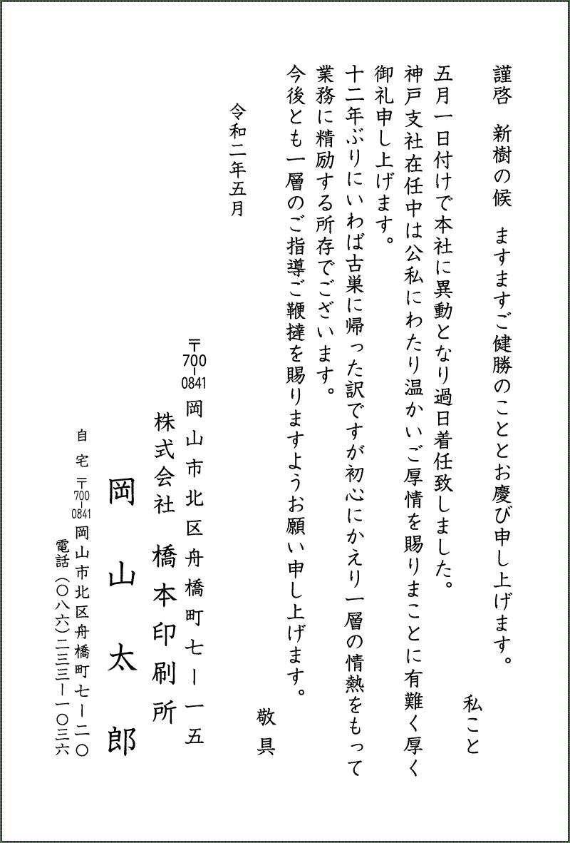 橋本印刷所 挨拶状 あいさつ文 転勤挨拶状 文例