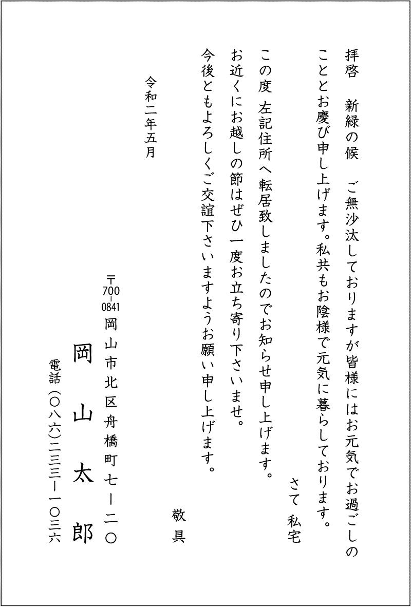 橋本印刷所 挨拶状 あいさつ文 転居挨拶状 文例