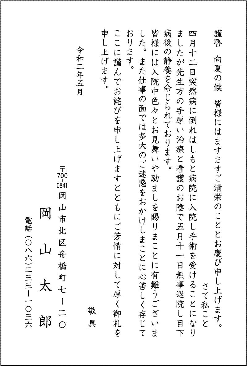 橋本印刷所 挨拶状 あいさつ文 退院挨拶状 文例
